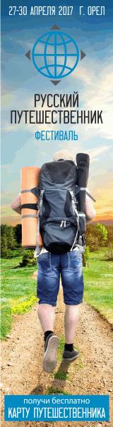 Международный фестиваль в области путешествий и туризма «Русский путешественник» имени Н.Н. Миклухо-Маклая